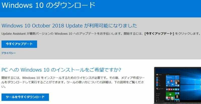 windows10再インストール説明ページ