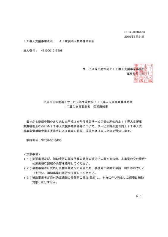 IT導入支援事業者採択通知書SIT30-0016433